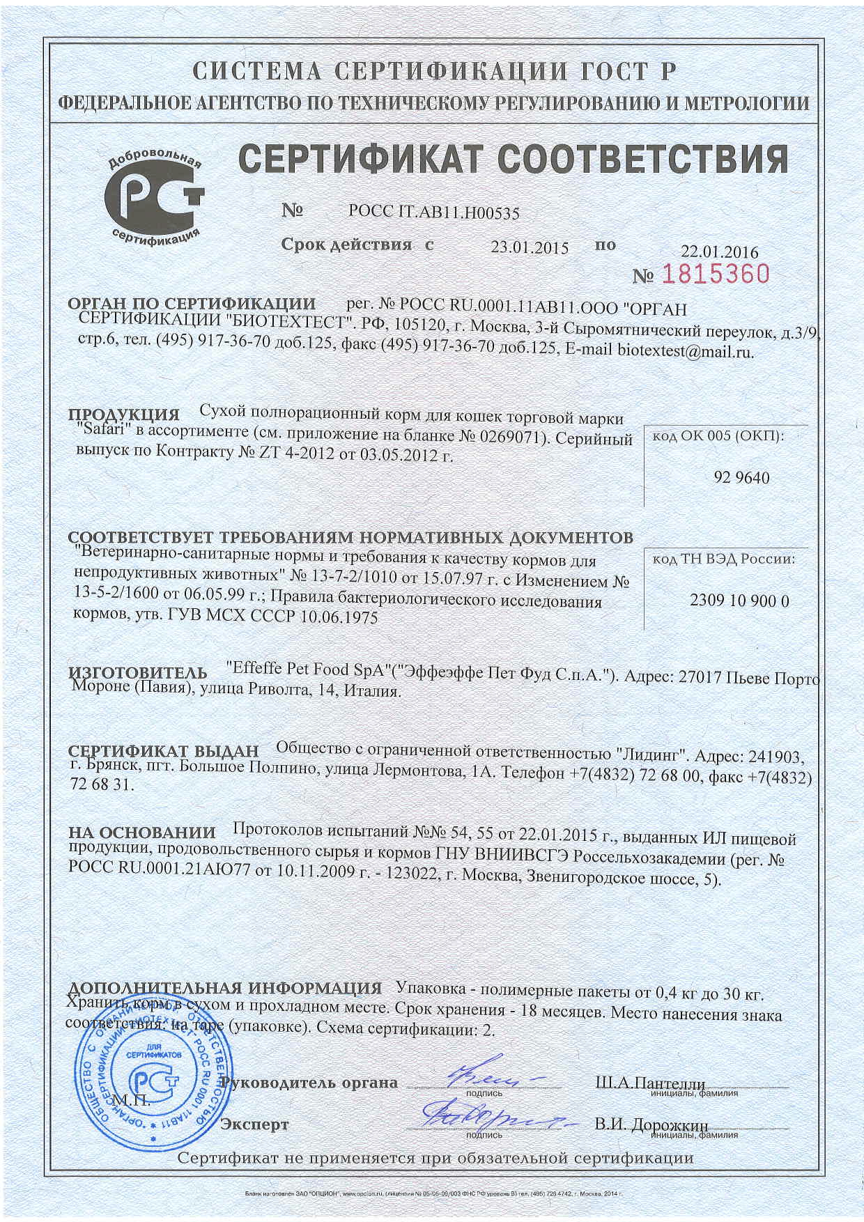 9.что такое схема сертификации